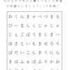 単語を探せ 横(1)~(10)