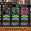 level.795【ウェイト140・マスターズGP】大魔王杯・第3回マスターズGP状況