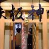 大阪出張 -鉄板神社とバー「サンボア」の絶品ハイボール