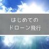 【小型ドローン】Holy Stone HS190W レビュー2(動画あり)