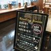 ブックオフめぐり神奈川〜BOOKOFF 横浜あざみ野店〜