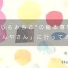 """絵本作家""""えがしらみちこ""""が代表を務める静岡県三島市にある「えほんやさん」!"""