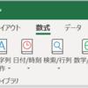 Excelで名前付き範囲を編集・削除する