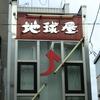 小樽散歩 ― 観光地の脇 ―