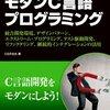 『モダンC言語プログラミング』