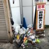 ゴミを引き寄せるパイロン