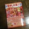 本日発売、お菓子の本! 〜日本懐かしお菓子大全