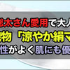 将棋の藤井聡太さん愛用の『夏用涼やか絹マスク』が買える店はここ!ムレずに肌にも優しい