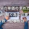 1PVの単価の求め方!月1万円稼ぐ為に必要なPV数・記事数は?