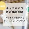 【ゆる肌断食】KYOKIORA(キョウキオラ)トライアルセットでシンプルなスキンケアを体験