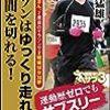 【感想】マラソンはゆっくり走れば3時間を切れる!を読んで