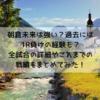 【RIZIN】朝倉未来は強い?1R負けの経験も?全試合の詳細・戦績をまとめてみた!