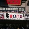 Buono! Festa 2016 ~Buono!最高~