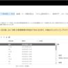 Office365 Exchange Online インプレースの電子情報開示と保持(e-Discovery機能)の統合について