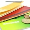 アドセンス初入金、ついでにブログ収益用の口座も作成