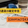 仮想通貨の確定申告完了【Cryptact】が超便利※無料で損益計算