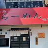 らーめん 味喜(佐伯区隅の浜)さんま醤油らーめん