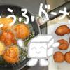 簡単!「ホットケーキミックスで豆腐ドーナツ」の作り方。きな粉やシナモン風味もいいけどプレーンが一番好きです!