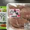 炊飯器 de 鶏ハム(de熊本ラーメン!)
