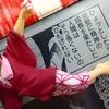 【日記】2015年1月16日(金)「未熟は当たり前」