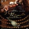 『パガニーニ 愛と狂気のヴァイオリニスト』フィクションっぽくても音楽は本物