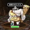 【DQMSL】「破邪の洞窟 入口」を攻略!挑戦するたびマップが変化!