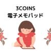 【3COINS】電子メモパッドは、子どものお絵描きに最適