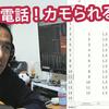 【詐欺?】カモる・カモらー・カモーれえすと級の電話がかかってきたよ!引っかかる人がいるかなぁ?こんなもの。皆さん注意してね! in 神戸・三宮・元町 VLOG#83