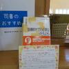 司書のおすすめ(平成30年10月分)