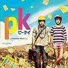 かわいい、笑える、考える!!アーミル・カーン主演インド映画『PK』のあらすじや魅力を紹介!