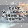【LIVE MATCH BATTLE】激戦の末、SUPER DARTSへの出場権をGETしたのは有原竜太プロ!