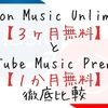 amazon vs Youtube のミュージック対決!どっちがいいか徹底比較!