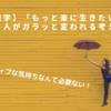 【心理学】「もっと楽に生きたい!」という人がガラッと変われる考え方