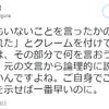 小倉秀夫弁護士発言:「言ってもいないことを言ったかのようにみせかけられた」とクレームを付けてくる人のほとんどは、その部分で何を言おうとしていたのかを、元の文言から論理的に説明する作業をしないんですよね。ご自身でご自身の発言の意味を示せば一番早いのに。