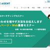 大阪のweb集客・SEOセミナーに勉強しに行ってきた。