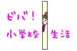 ビバ!小学校生活 ~入学編~