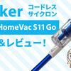 【1】Ankerのコードレスサイクロン掃除機「Eufy HomeVac S11 Go」開梱&レビュー!アンカーからまさかの新製品