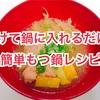 【レシピ】時短!漬けて鍋にいれるだけ!もつ鍋レシピ