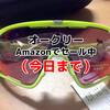 ※終了※【アイウェア】Amazonでセール中のオークリーのジョウブレイカーを衝動買い!ただし今日まで!
