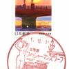 【風景印】フィッシャーマンズワーフ郵便局(2019.12.31押印)