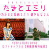 10/12 20:00無観客有料配信「たまとエミリ~姫乃たまと加納エミリ 健やかな2人会~」お手伝いします。