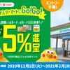【12/1~2/28】(dカード)エントリー不要!ファミリーマートにGo!Go!