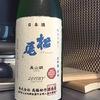 松尾 純米手造り 生貯蔵 原酒(日本酒・長野県)