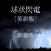 「球状閃電(英訳版)」(劉慈欣)あらすじと解説
