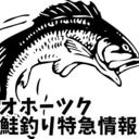 オホーツク鮭釣り特急情報