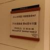 プログラミング生放送勉強会 第42回@大阪 + わんくま同盟 に参加してきました #pronama