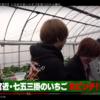 週刊トラビスジャパンVol.12(20.03.16~)