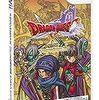 【Wii版】 ドラゴンクエストX いにしえの竜の伝承
