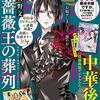 【感想】『薔薇王の葬列』70話 プリンセス2021年4月号