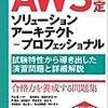 【読書メモ】AWS認定ソリューションアーキテクト-プロフェッショナル ~試験特性から導き出した演習問題と詳細解説